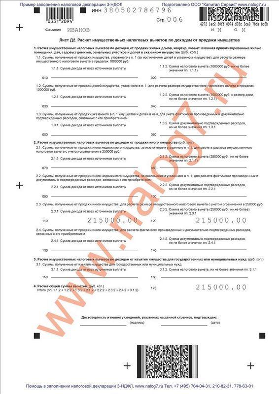 Повторное заполнение декларации 3 ндфл при покупке квартиры
