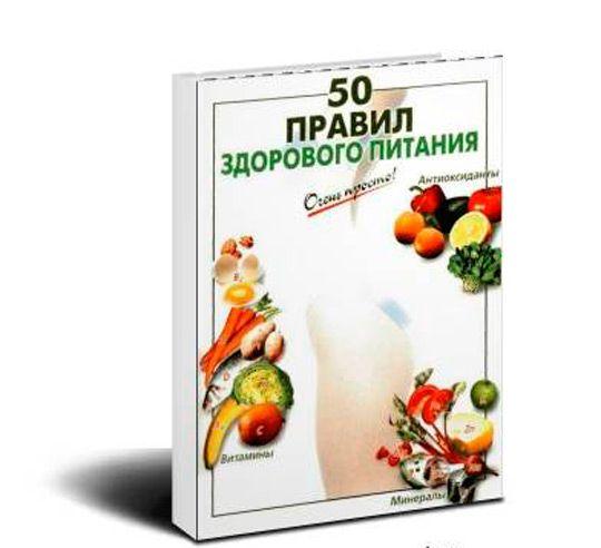 50 правил здорового питания г с выдревич
