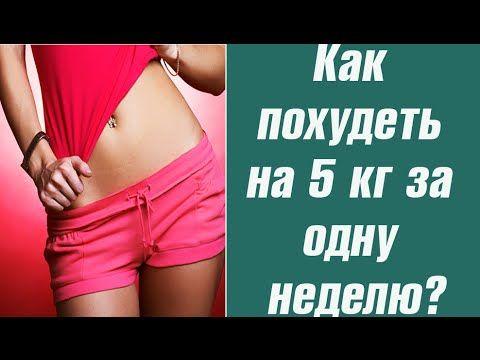 Быстро похудеть на 5