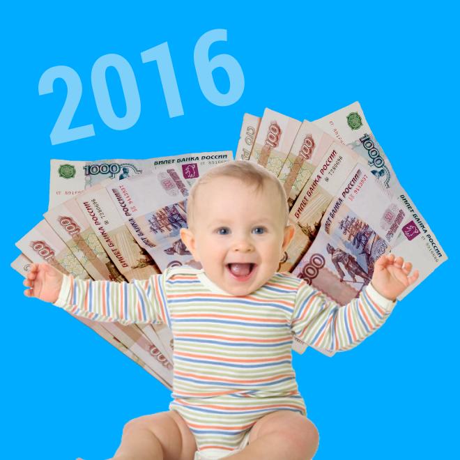 Детское пособие с 1 августа 2016 года