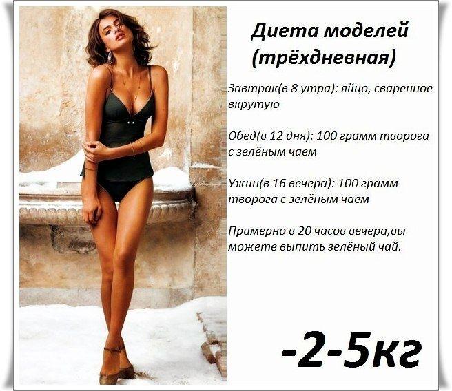 Как похудеть в домашних условиях за 5 дней