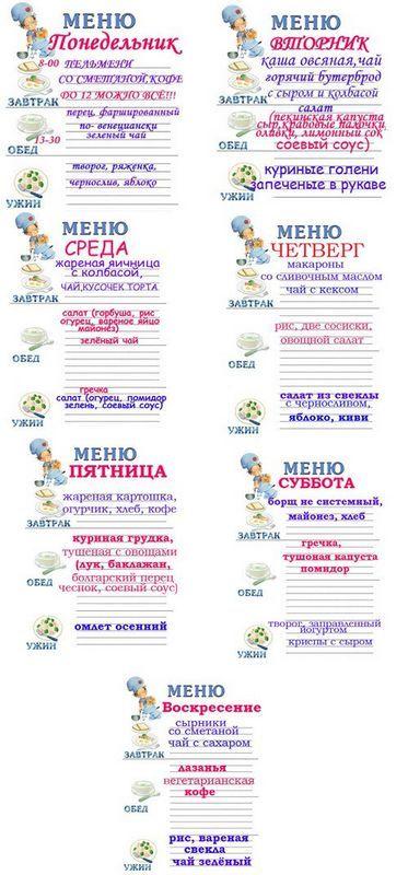 Диета 60 меню