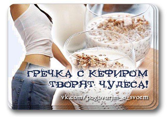 Диета гречка с кефиром