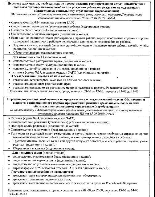 ВЫПИСКА ИЗ ИСТОРИИ РАЗВИТИЯ РЕБЕНКА - PDF