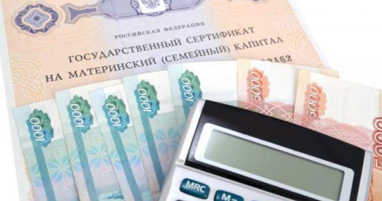 Единовременное пособие из материнского капитала в 2016