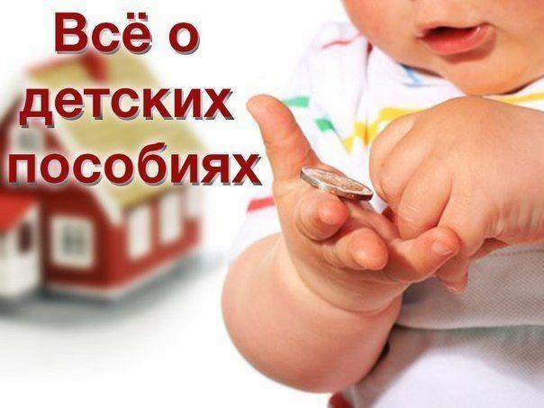Ежемесячное пособие на ребенка в 2016 году