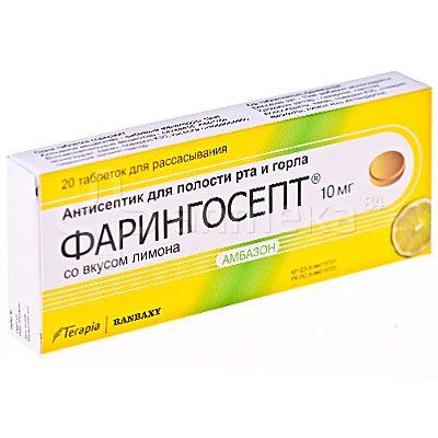 Фарингосепт при беременности