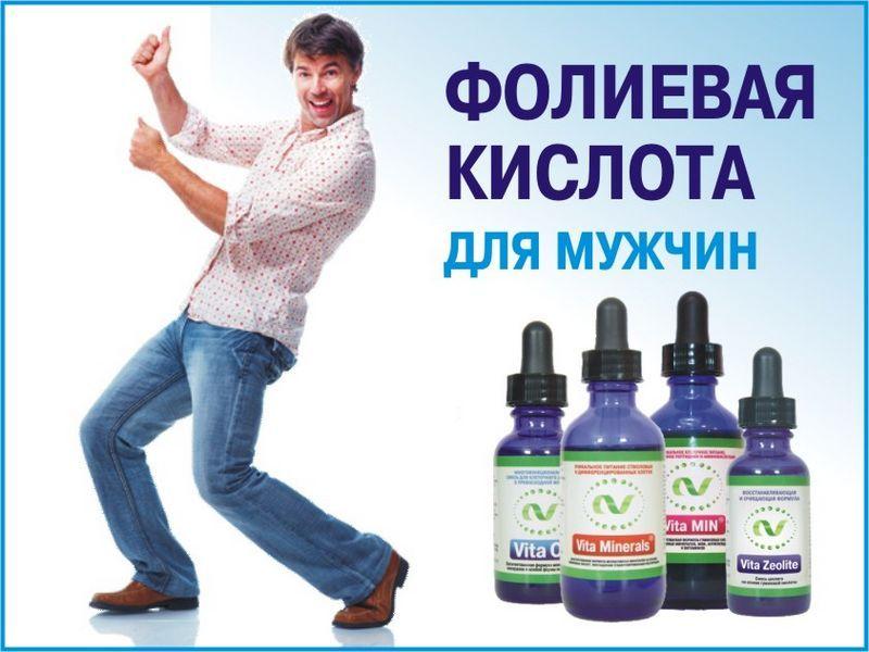 Фолиевая кислота для мужчин