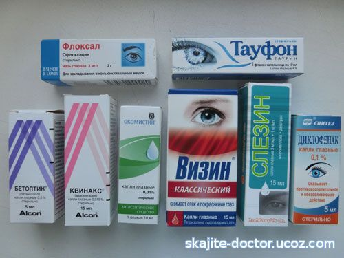 Глазные капли от воспаления
