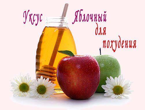 Яблочный уксус для похудения как пить