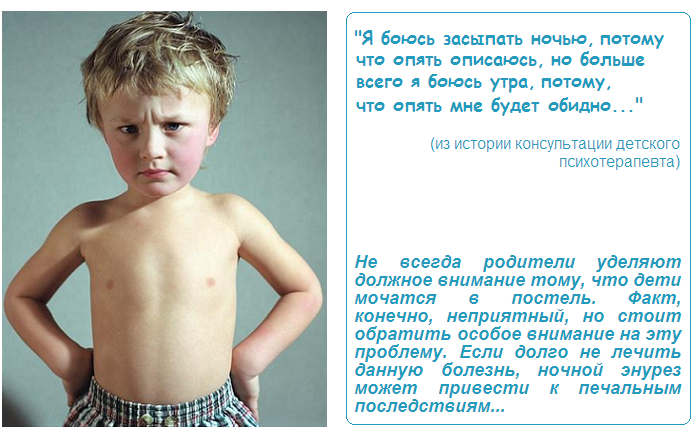 Энурез у детей лечение