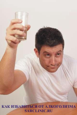 Как избавится от алкогольной зависимости
