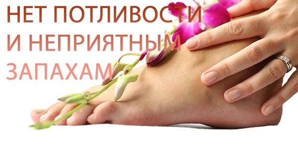 Как избавится от потливости ног