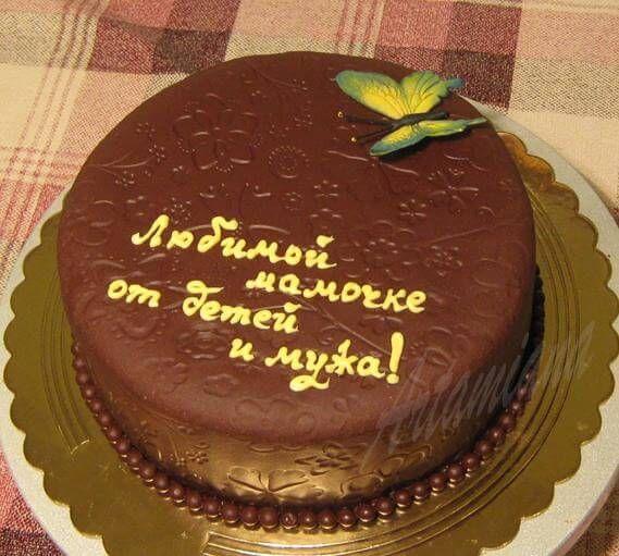Как сделать надпись на торте