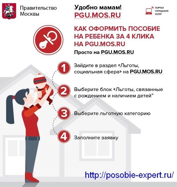 Лужковские выплаты при рождении ребенка в 2016