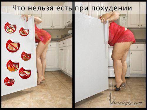 Можно ли при похудении