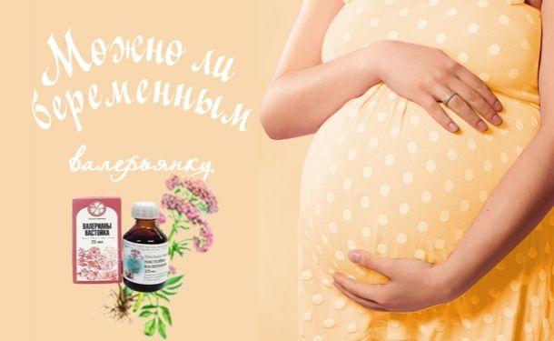 Можно ли валерьянку беременным