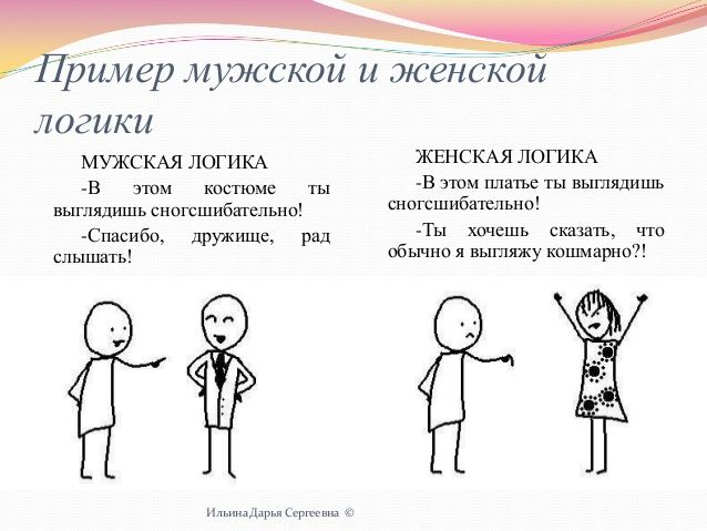 Мужская и женская логика