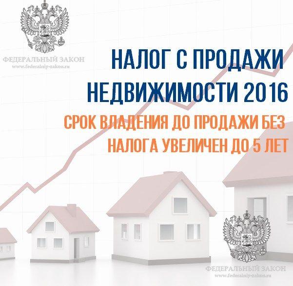 Налоги с недвижимости продажи