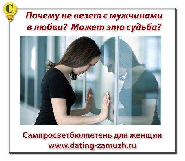 Почему не везёт в любви