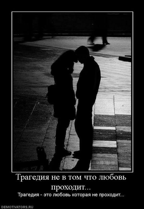 Почему проходит любовь