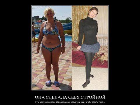 Похудение с помощью