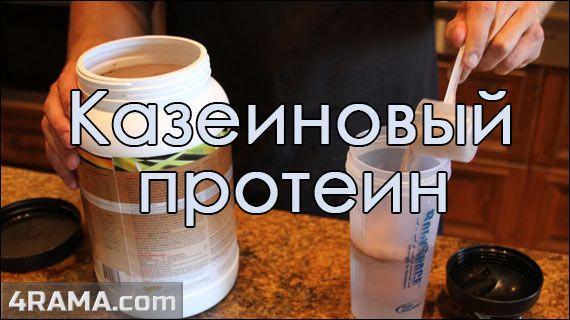 Нужно ли пить протеин при сушке и похудании