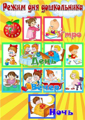 Распорядок дня в детском саду