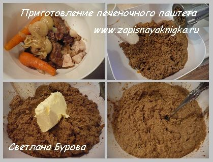 Рецепт печеночного паштета из говяжьей печени