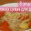 Рецепты супов для детей до года