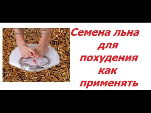 Семена льна для похудения как принимать