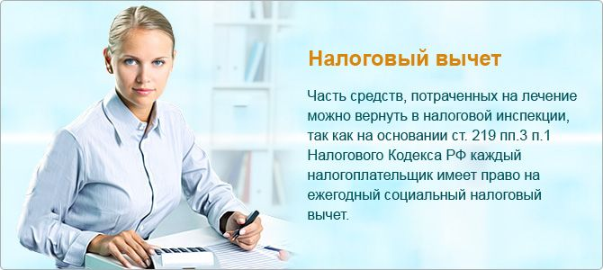 магазинов России сколько раз можно возвращать налоговый вычет имеющим