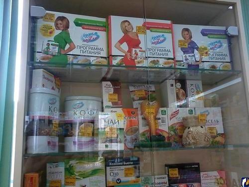 Средство для похудения в аптеках