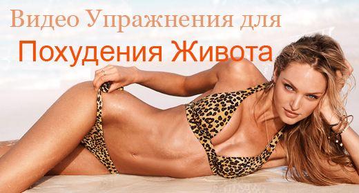 Упражнения для похудения живота видео