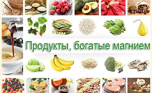 В каких продуктах содержится магний в6
