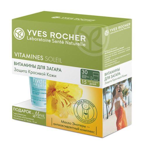 Витамины для загара