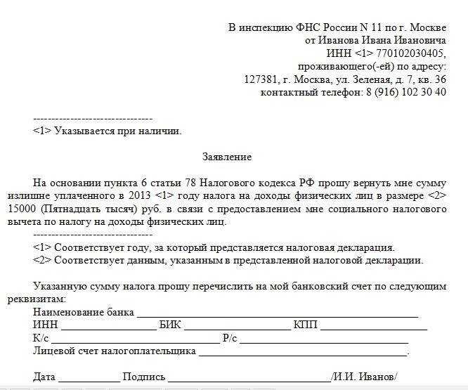 Образец Заявления При Подаче Декларации 3 Ндфл - фото 10