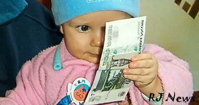 Выплата при рождении ребенка 2016 в москве