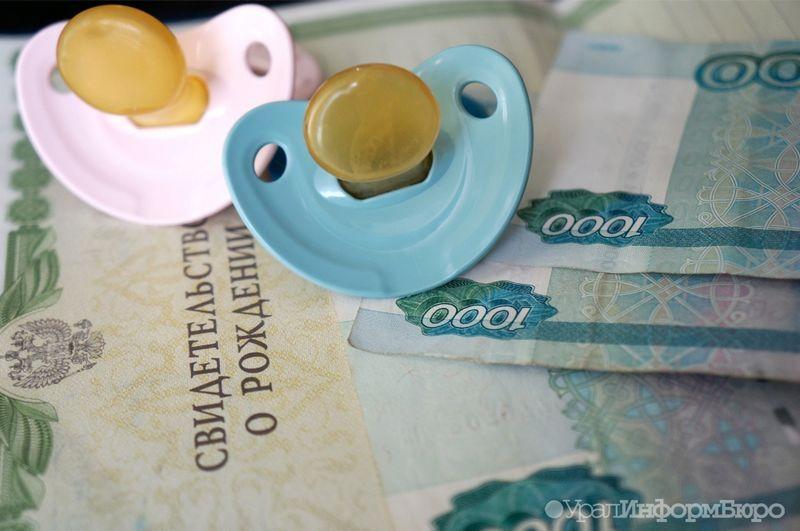 Детское пособие в россии