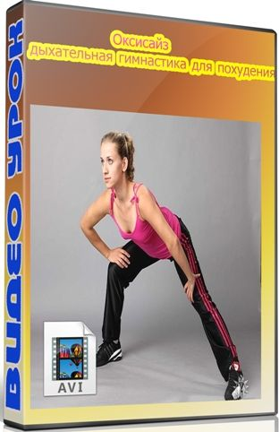 Гимнастика для похудения видео