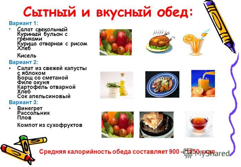 Правильное питание обед